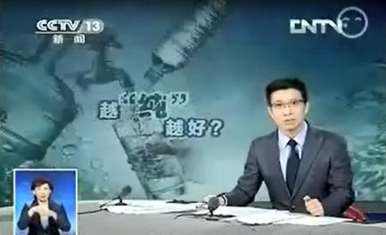 戳穿谎言—CCTV13新闻