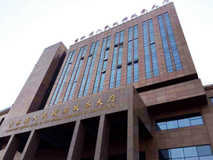 吉林省政府政务大厅